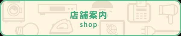店舗案内 shop