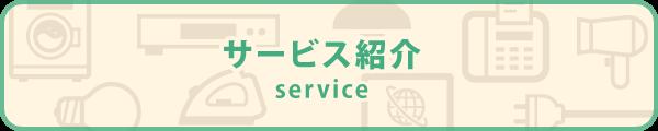 サービス紹介 service