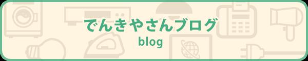でんきやさんブログ BLOG